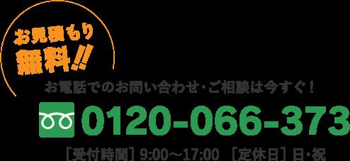 カビ根絶のFRS工法 カビに関するお悩み・ご相談・お問い合わせは電話番号 0120-066-373
