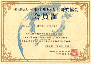 FRS工法研究会会員証 カビを調査・研究し、衛生的な環境をつくる 日本住環境カビ研究協会
