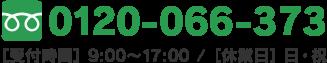 お問い合わせ電話番号 0120-066-373 9:00~17:00 休業日:日・祝祭日