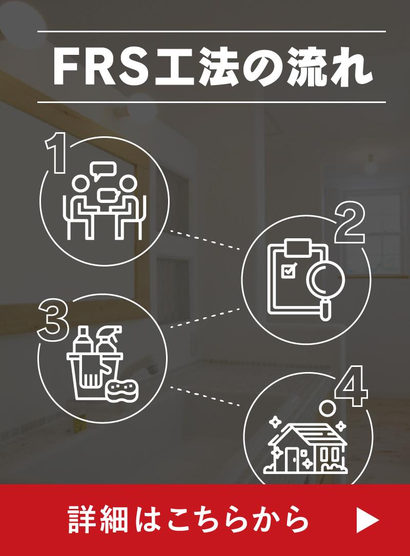 カビ除去・防カビ FRS工法の流れ 詳細はこちら